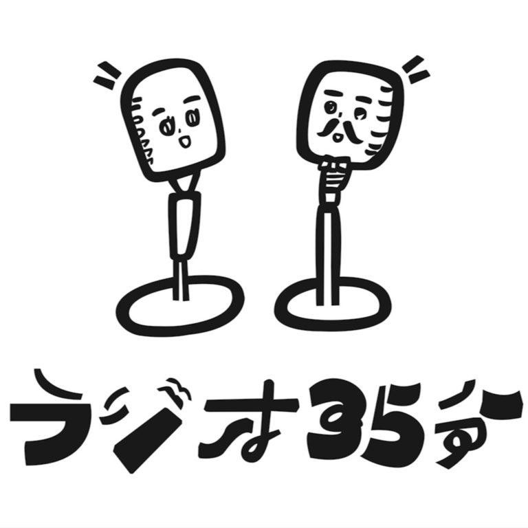 ラジオ35分